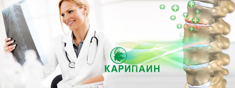 лечение межпозвоночной грыжи карипаином